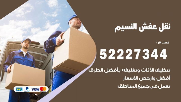 رقم نقل اثاث في النسيم / 50993677 / أفضل شركة نقل عفش وخصم يصل 30%