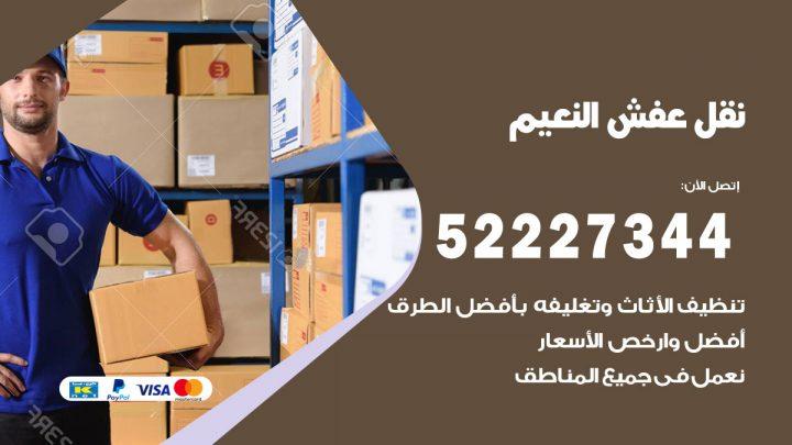 رقم نقل اثاث في النعيم / 50993677 / أفضل شركة نقل عفش وخصم يصل 30%