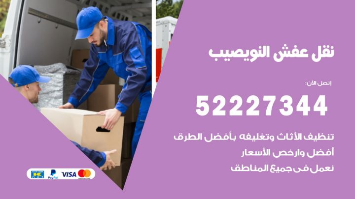رقم نقل اثاث في النويصيب / 50993677 / أفضل شركة نقل عفش وخصم يصل 30%