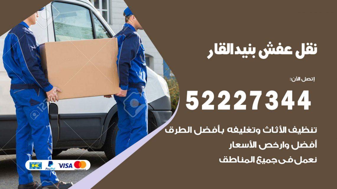 رقم نقل اثاث في بنيد القار / 50993677 / أفضل شركة نقل عفش وخصم يصل 30%