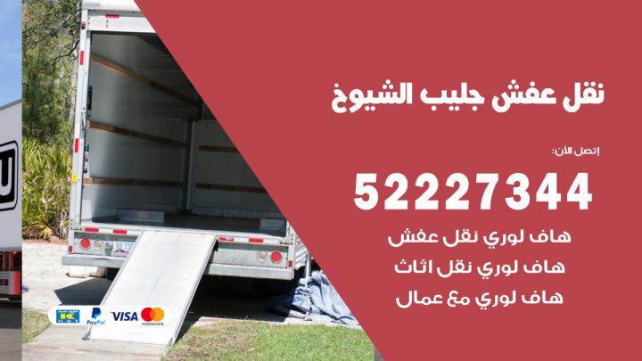رقم نقل اثاث في جليب الشيوخ / 50993677 / أفضل شركة نقل عفش وخصم يصل 30%