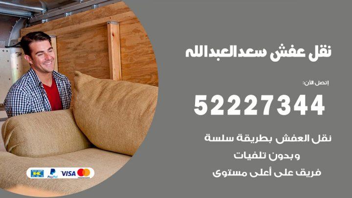 رقم نقل اثاث في سعد العبدالله / 50993677 / أفضل شركة نقل عفش وخصم يصل 30%