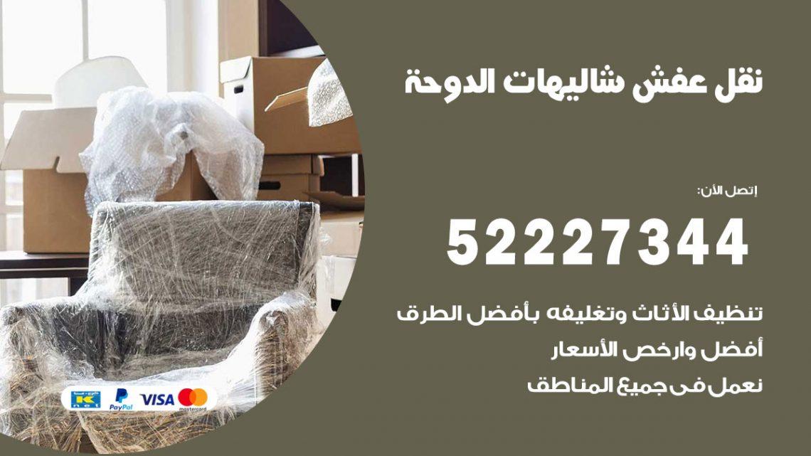 رقم نقل اثاث في شاليهات الدوحة / 50993677 / أفضل شركة نقل عفش وخصم يصل 30%