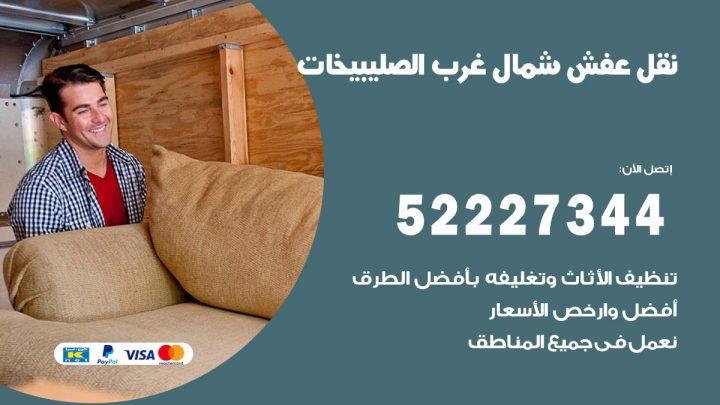 رقم نقل اثاث في شمال غرب الصليبيخات / 50993677 / أفضل شركة نقل عفش وخصم يصل 30%