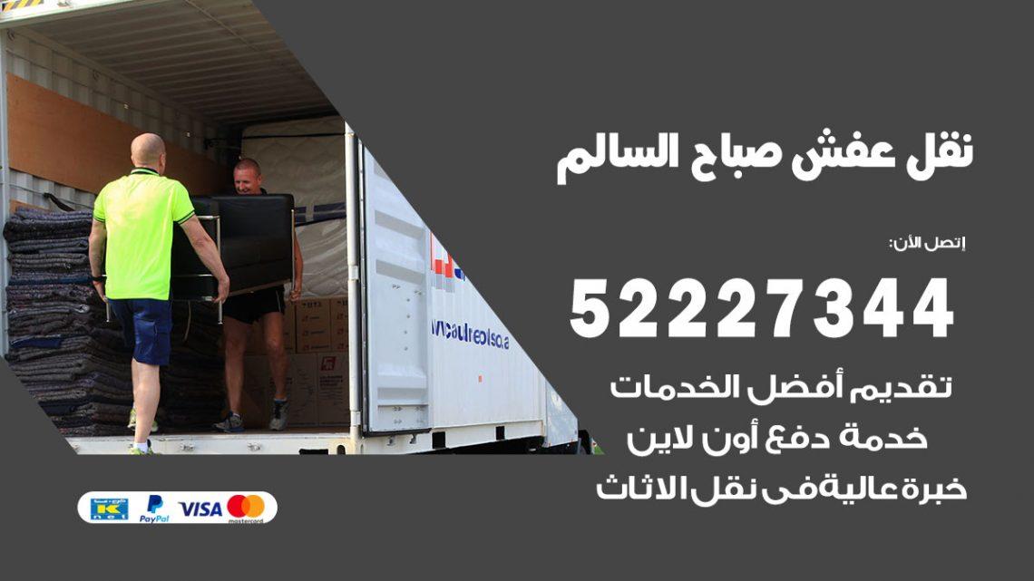 رقم نقل اثاث في صباح السالم / 50993677 / أفضل شركة نقل عفش وخصم يصل 30%