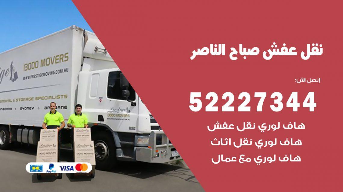 رقم نقل اثاث في صباح الناصر / 50993677 / أفضل شركة نقل عفش وخصم يصل 30%