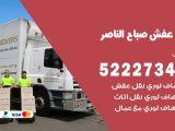 رقم نقل اثاث في صباح الناصر