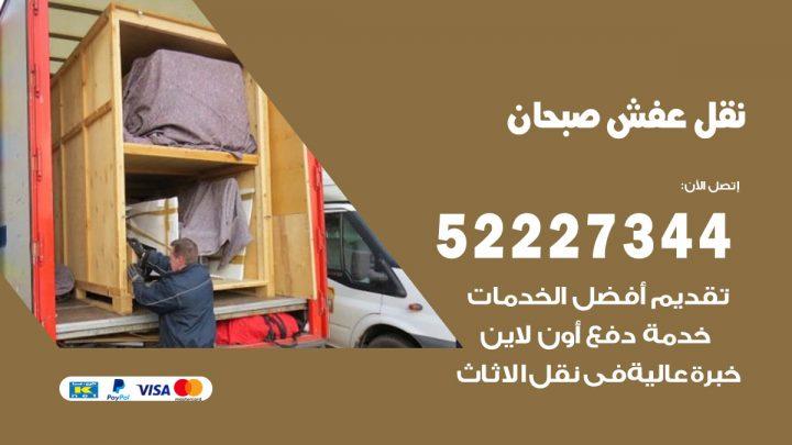 رقم نقل اثاث في صبحان / 50993677 / أفضل شركة نقل عفش وخصم يصل 30%