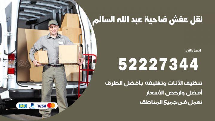 رقم نقل اثاث في ضاحية عبدالله السالم / 50993677 / أفضل شركة نقل عفش وخصم يصل 30%