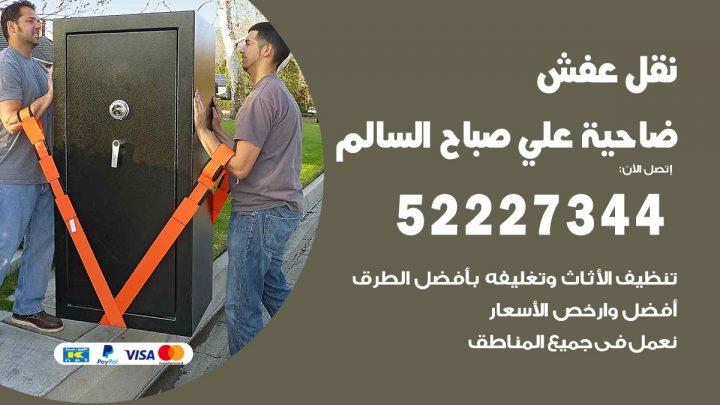 رقم نقل اثاث في ضاحية علي صباح السالم / 50993677 / أفضل شركة نقل عفش وخصم يصل 30%