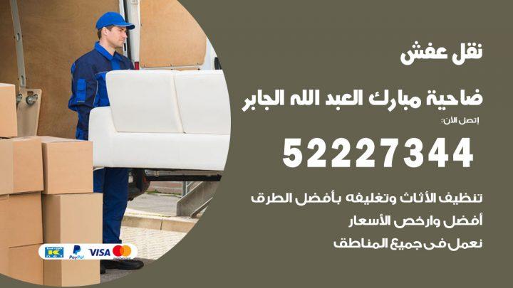 رقم نقل اثاث في ضاحية مبارك العبدالله الجابر / 50993677 / أفضل شركة نقل عفش وخصم يصل 30%