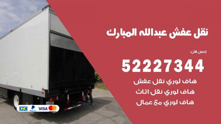 رقم نقل اثاث في عبدالله مبارك / 50993677 / أفضل شركة نقل عفش وخصم يصل 30%