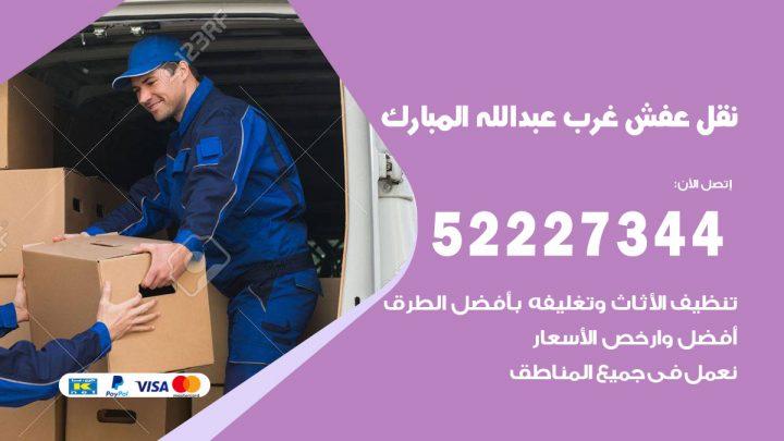 رقم نقل اثاث في غرب عبدالله مبارك / 50993677 / أفضل شركة نقل عفش وخصم يصل 30%
