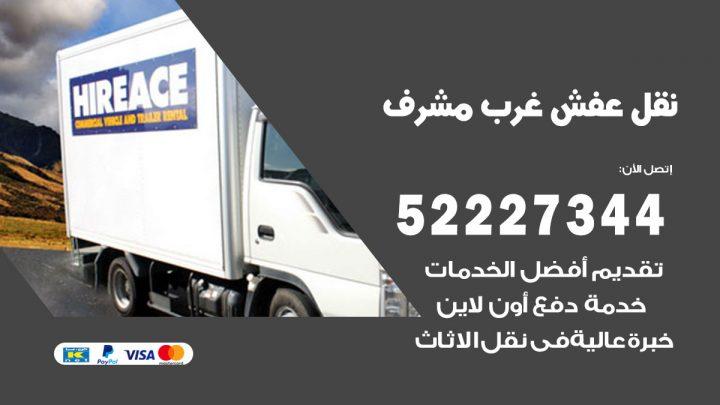 رقم نقل اثاث في غرب مشرف / 50993677 / أفضل شركة نقل عفش وخصم يصل 30%