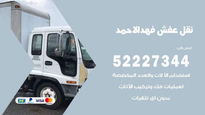 رقم نقل اثاث في فهد الاحمد / 50993677 / أفضل شركة نقل عفش وخصم يصل 30%