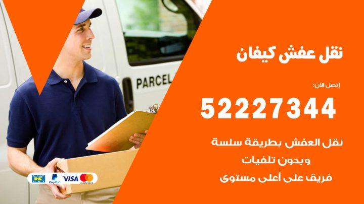 رقم نقل اثاث في كيفان / 50993677 / أفضل شركة نقل عفش وخصم يصل 30%