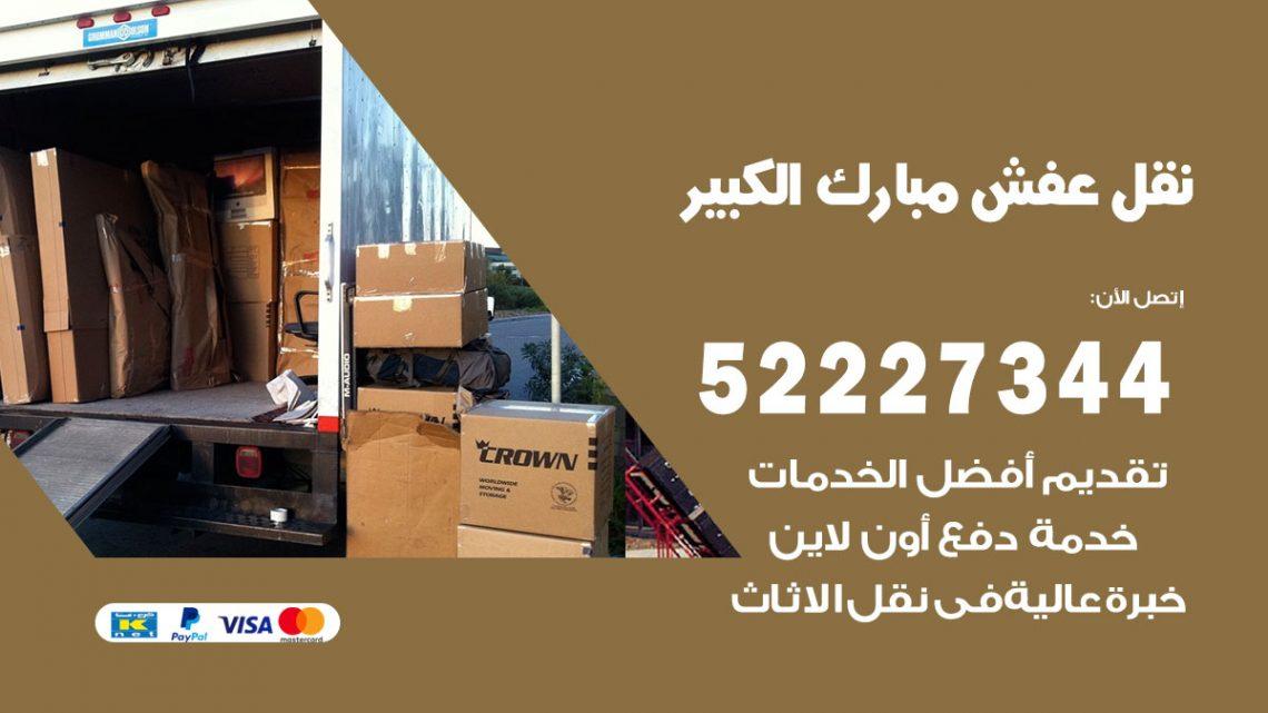 رقم نقل اثاث في مبارك الكبير / 50993677 / أفضل شركة نقل عفش وخصم يصل 30%