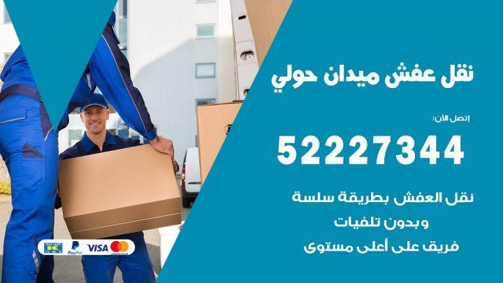 رقم نقل اثاث في ميدان حولي / 50993677 / أفضل شركة نقل عفش وخصم يصل 30%