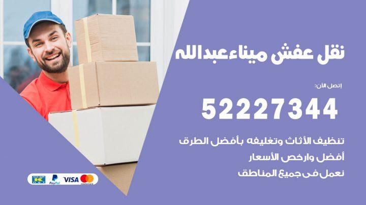 رقم نقل اثاث في ميناء عبدالله / 50993677 / أفضل شركة نقل عفش وخصم يصل 30%