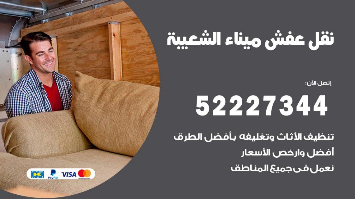 رقم نقل اثاث في ميناء الشعيبة / 50993677 / أفضل شركة نقل عفش وخصم يصل 30%