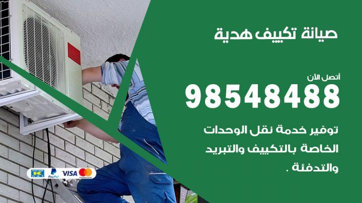 خدمة صيانة تكييف هدية / 98548488 / فني صيانة تكييف مركزي هندي باكستاني