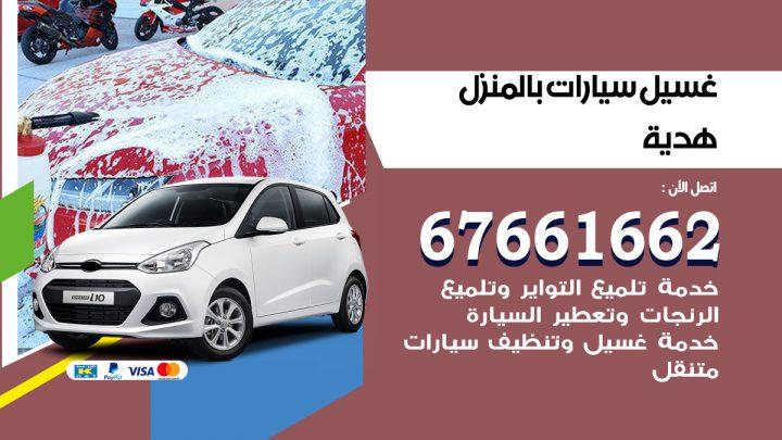 رقم غسيل سيارات هدية / 67661662 / غسيل وتنظيف سيارات متنقل أمام المنزل