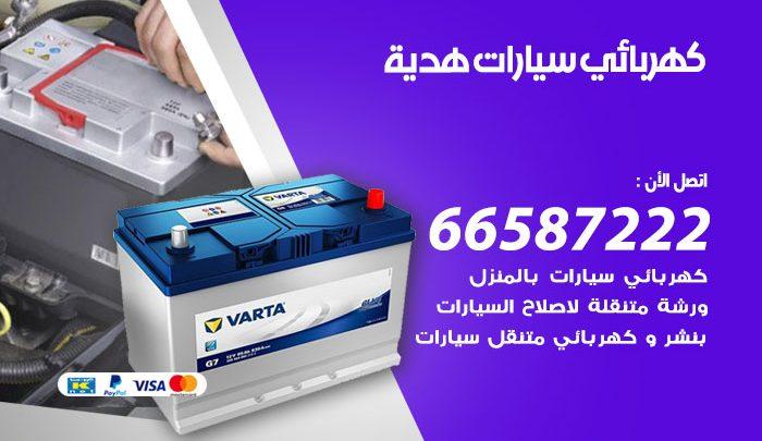 رقم كهربائي سيارات هدية / 66587222 / خدمة تصليح كهرباء سيارات أمام المنزل