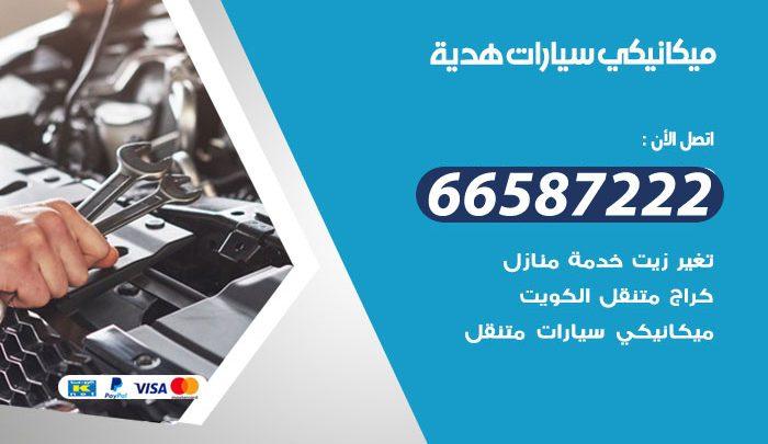 رقم ميكانيكي سيارات هدية / 66587222 / خدمة ميكانيكي سيارات متنقل