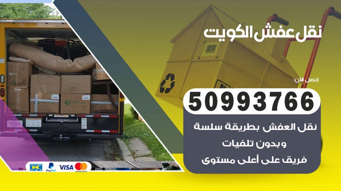 شركة نقل اثاث بالكويت 50993766 نقل عفش 24 ساعة